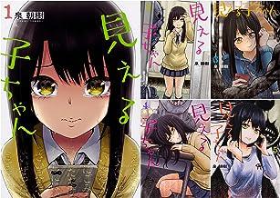 見える子ちゃん コミック 1-5巻セット (MFC)