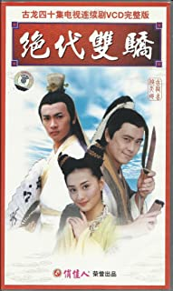 The Legendary Twins, 40 Episodes Collection, Mandarin Chinese, Chinese subtitle