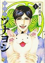 猫将軍ツナヨシ1 (ダイトコミックスPC)