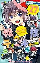 表紙: 俺様ティーチャー 27 (花とゆめコミックス) | 椿いづみ