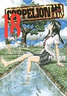 COPPELION(18) (ヤングマガジンコミックス)