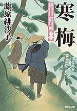 表紙: 寒梅~隅田川御用帳(十七)~ (光文社文庫) | 藤原 緋沙子