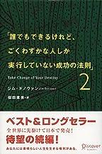 表紙: 誰でもできるけれど、ごくわずかな人しか実行していない成功の法則2 | 桜田直美
