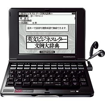 SII 電子辞書 英語モデル PASORAMA SR-G9001