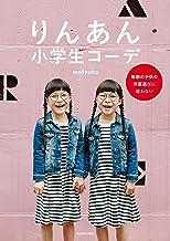 表紙: りんあん小学生コーデ 毎朝の子供の洋服選びに迷わない | matsuko