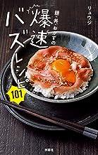 表紙: 麺・丼・おかずの爆速バズレシピ101 (扶桑社BOOKS)   リュウジ