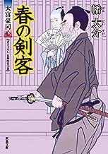 表紙: 大富豪同心 : 13 春の剣客 (双葉文庫) | 幡大介