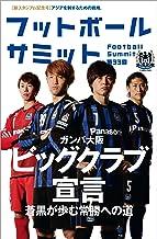 表紙: フットボールサミット第33回 ガンバ大阪 ビッグクラブ宣言 | 『フットボールサミット』議会