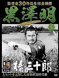 黒澤明 DVDコレクション 4号 [分冊百科] 『椿三十郎』