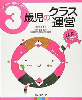 3歳児のクラス運営 (CD‐ROM版年齢別クラス運営)