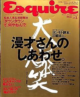 Esquire (エスクァイア) 日本版 1994年 4月号 漫才さんのしあわせ。 ヨシモト読本、27組58人。