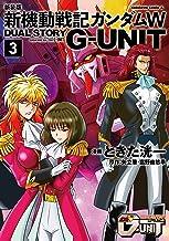 表紙: 新装版 新機動戦記ガンダムW DUAL STORY G-UNIT(3) (角川コミックス・エース) | ときた 洸一