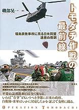 表紙: トモダチ作戦の最前線: 福島原発事故に見る日米同盟連携の教訓 | 磯部晃一