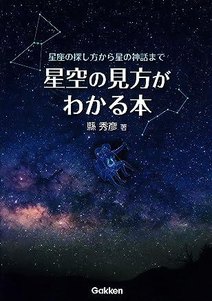 星空の見方がわかる本: 星座の探し方から星の神話まで