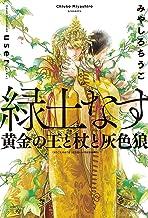 表紙: 緑土なす 黄金の王と杖と灰色狼<電子限定かきおろし付>【イラスト入り】   user