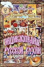 Энциклопедия русской кухни (Лучшие в мире рецепты) (Russian Edition)