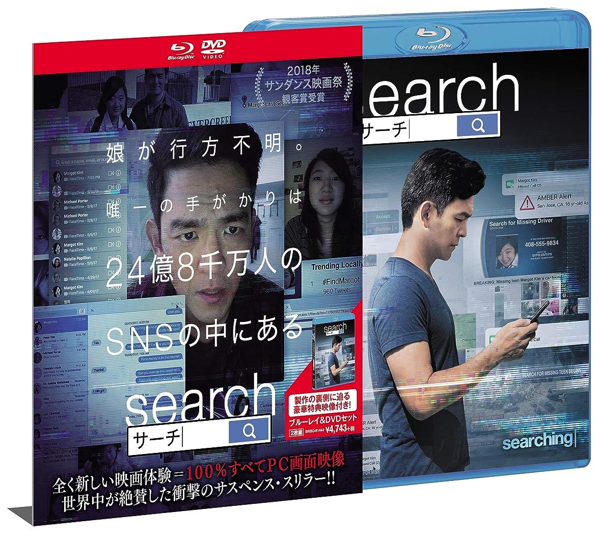 ジャベスウィルソン幻影鳴り響くsearch/サーチ ブルーレイ&DVDセット [Blu-ray]