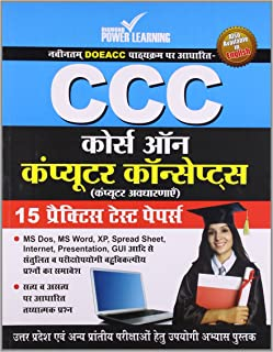 CCC Course on Computer Concepts 15 Practice Test Papers