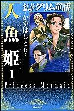 まんがグリム童話 人魚姫(分冊版) 【第1話】 人魚姫