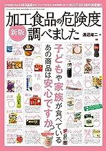 表紙: 新版 加工食品の危険度調べました 三才ムック vol.955 | 渡辺 雄二