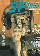 S-Fマガジン 1988年05月号 (通巻365号) <喜びの風 Part Ⅳ>「コギト」栗本薫