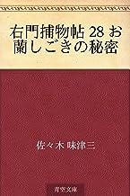 表紙: 右門捕物帖 28 お蘭しごきの秘密   佐々木 味津三