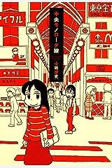 中央モノローグ線 (バンブーコミックス 4コマセレクション) Kindle版