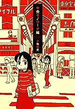 中央モノローグ線 (バンブーコミックス 4コマセレクション)