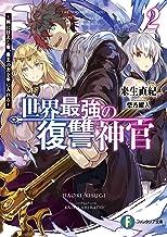 世界最強の復讐神官2 ~神に仕えし者、魔王の力を手に入れる~ (富士見ファンタジア文庫)