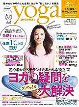 表紙: ヨガジャーナル日本版vol.72 (yoga JOURNAL) | ヨガジャーナル日本版編集部