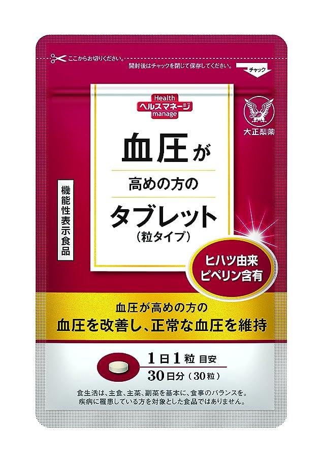 ピービッシュ暗黙必要大正製薬 血圧が高めの方のタブレット(粒タイプ)【機能性表示食品】 30粒