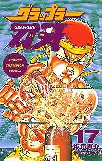グラップラー刃牙 17 (少年チャンピオン・コミックス)