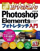 表紙: 今すぐ使えるかんたん Photoshop Elements フォトレタッチ入門   AYURA
