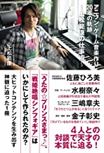 表紙: アニソン・ゲーム音楽作り20年の軌跡~上松範康の仕事術~ | 上松 範康