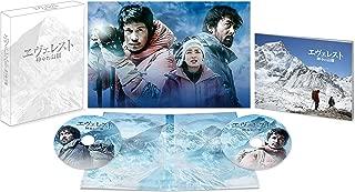 【メーカー特典あり】エヴェレスト 神々の山嶺 豪華版 A4クリアファイル付 [Blu-ray]