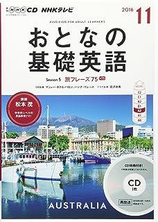 NHKCD テレビ おとなの基礎英語 2016年11月号 [雑誌] (語学CD)