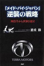 表紙: 「メイド・バイ・ジャパン」逆襲の戦略 四畳半から世界を狙う!   徳重 徹