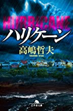 表紙: ハリケーン (幻冬舎文庫) | 高嶋哲夫