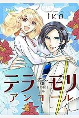 テラモリ アンコール 分冊版 : 6 (ジュールコミックス) Kindle版