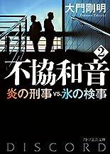 表紙: 不協和音 2 炎の刑事VS.氷の検事 (PHP文芸文庫)   大門 剛明