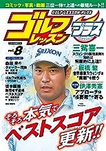 ゴルフレッスンプラス Vol.8 (にちぶんMOOK)