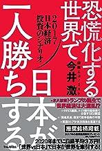 表紙: 恐慌化する世界で日本が一人勝ちする | 今井澂