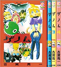 ゲノム コミック 全4巻完結セット (カラフルコミックス)