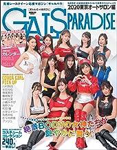 表紙: GALS PARADISE 2020 東京オートサロン編   三栄