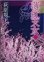 表紙: 薄紅天女[上] (徳間文庫)   荻原規子