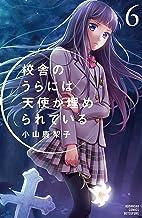 表紙: 校舎のうらには天使が埋められている(6) (別冊フレンドコミックス) | 小山鹿梨子