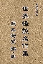 Okamoto Kido sekaikaidanmeisakushu (Japanese Edition)