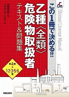 この1冊で決める!!乙種全類危険物取扱者テキスト&問題集 (SHINSEI LICENSE MANUAL)
