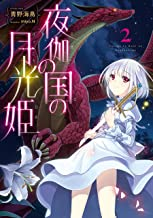 表紙: 夜伽の国の月光姫2 (TOブックスラノベ) | 青野海鳥