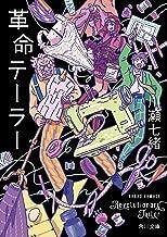 表紙: 革命テーラー (角川文庫) | 川瀬 七緒